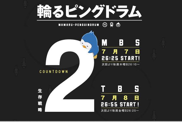 File:Countdown2.jpg