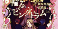 Mawaru-Penguindrum (Volume 1)