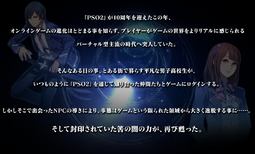 Pso2 stage story
