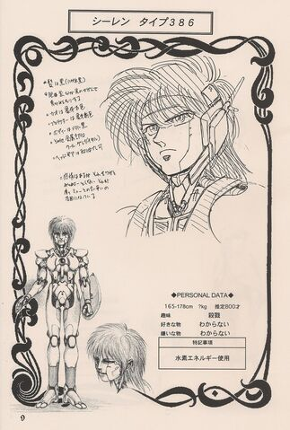 File:Wren profile.jpg