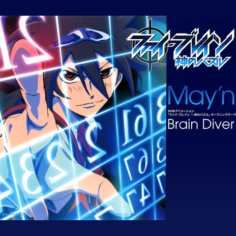 File:Brain Diver Cover.png