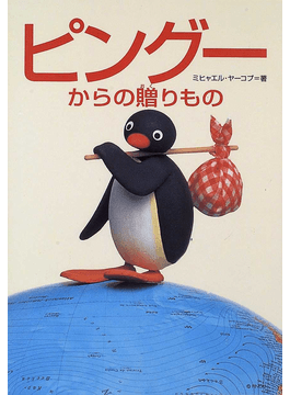 File:A Gift From Pingu.png