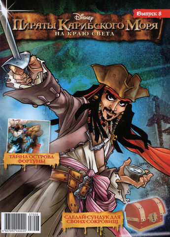 File:The Island of Fortune Russian cover.jpg