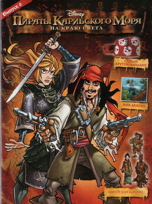 The Dragon Tile! Russian cover