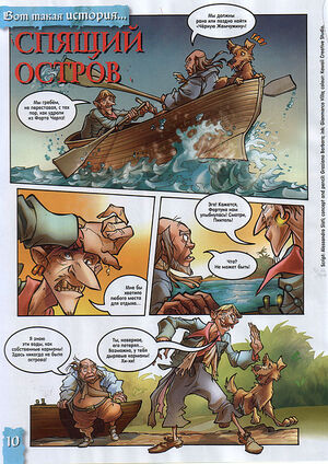 Sleeping Island page 1 Russian