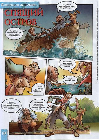 File:Sleeping Island page 1 Russian.jpg