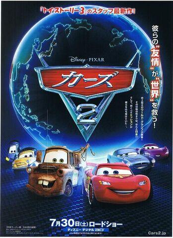 File:Cars2japanad.jpg