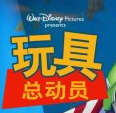 File:ChineseToyStory.PNG