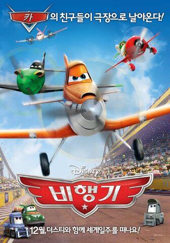 File:비행기 (飛行機).jpg