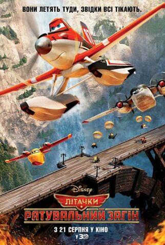 File:Літачки2014 Planes.jpg