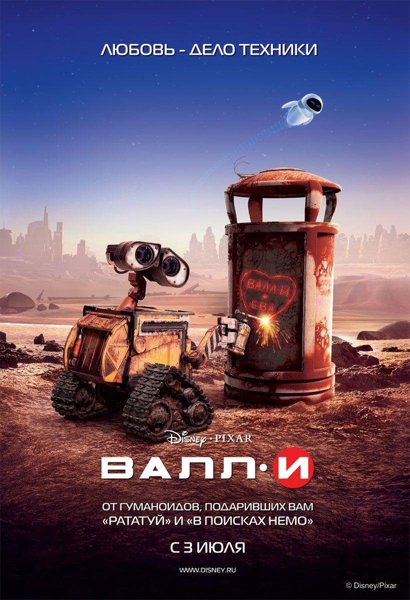 Image - Wall e ver10 xlg.jpg : Pixar Wiki : FANDOM powered ...