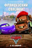 Cars two ver8 xlg