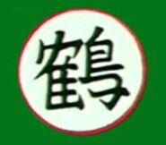 Herb Szkoły Tsuru Sennina