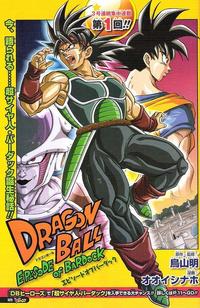 Dragon Ball Episode of Bardock.png