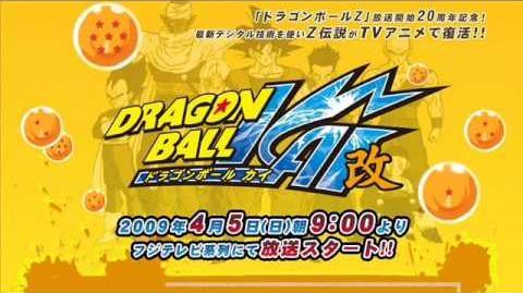 Dragon Ball Kai(pełna piosenka)