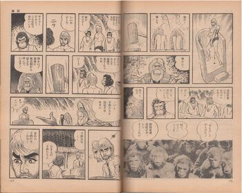 Saru no Wakusei (Manga Tengoku)3