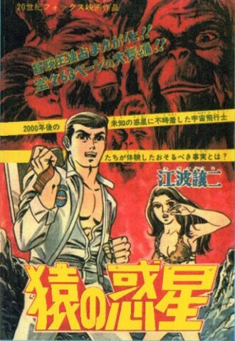 File:Saru no Wakusei (Adventure King)1.jpg