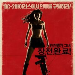 Asian poster for Planet Terror.