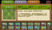 Peashooter Almanac China