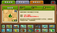 Pea Pod Almanac China