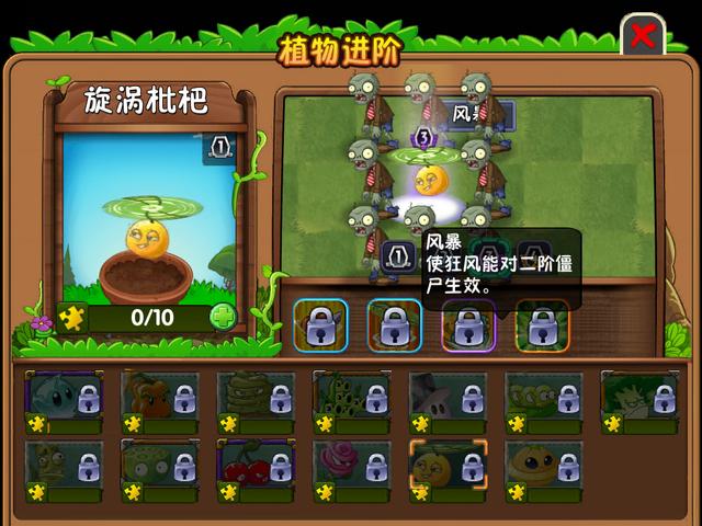 File:Doublesamara in Level 3.PNG