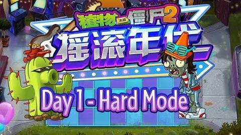 Plants vs. Zombies 2 Chinese Version - (Hard Mode) Neon Mixtape Tour Day 1 1.9