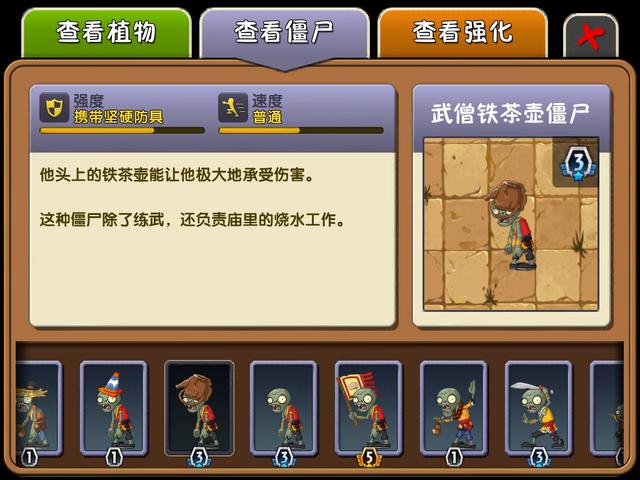 File:Buckethead Monk Zombie Almanac Entry.PNG