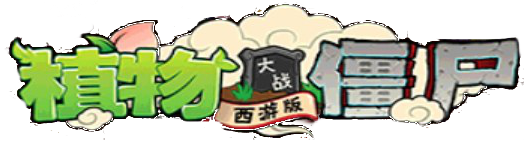 File:Plants vs. Zombies Journey to the West.png