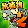 植物大战僵尸2 Square Icon (Versions 1.8.2)