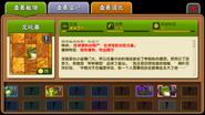 Dragon Roar Grass Almanac Entry2