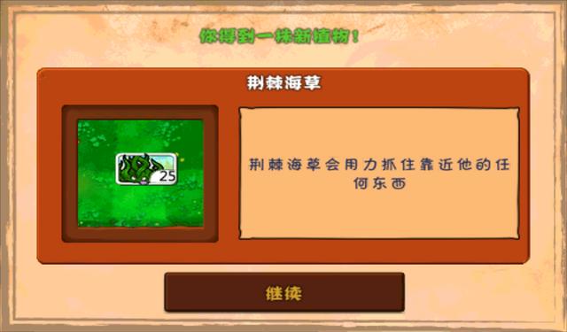 File:Player Unlocked Bramble Sea Grass.png
