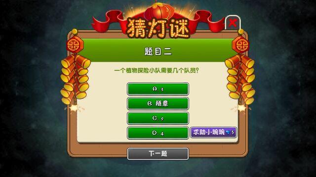 File:CNYLevelQ2.jpg