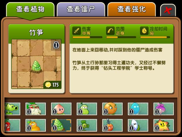 File:Pvz2 almanac bamboo.PNG
