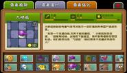 Fume-shroom Almanac China