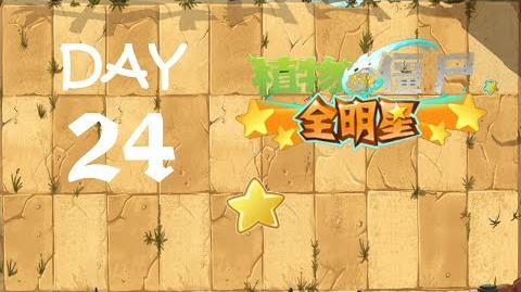 Wild West - Day 24 (PvZ: AS)