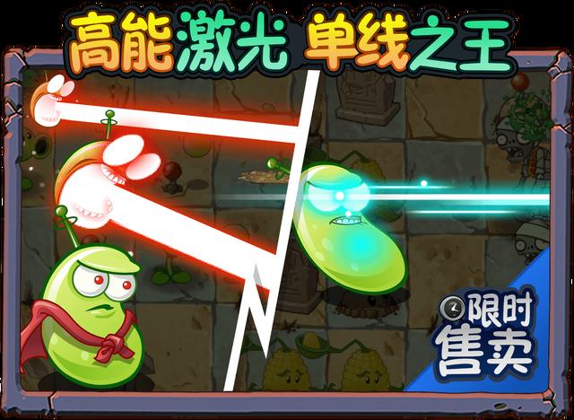 File:Laser Bean Level Up Ad.png