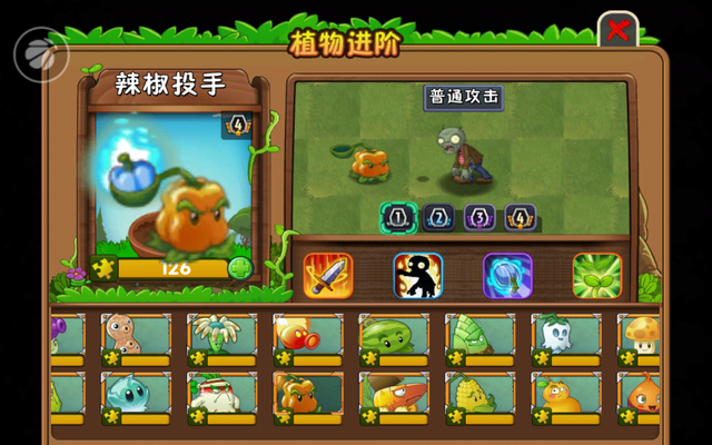 File:Pepperpult upgrade menu.png