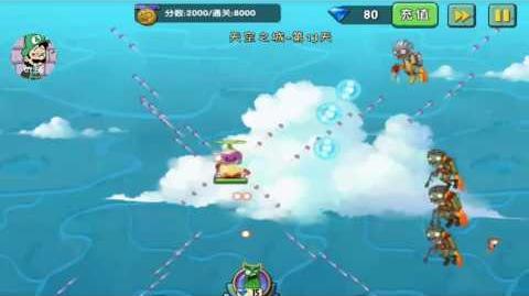 Plants vs Zombies 2 China - Air Raid (Multi-directional Team)