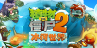 Frostbite Caves (Chinese version)
