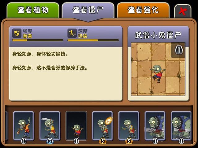 File:Imp Monk Zombie Almanac Entry.PNG