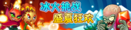 Flame and Ice Crystals Event Banner