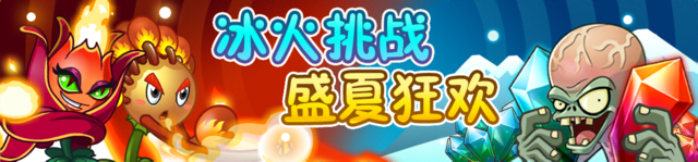 File:Flame and Ice Crystals Event Banner.png