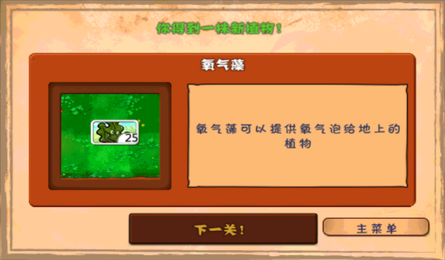 File:Player Unlocked Oxygen Algae.png