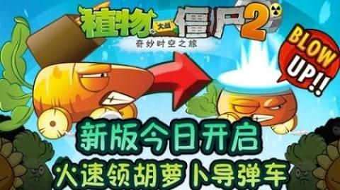Far Future Day 17 to 18 Carrot Rocket Level 1 Plants vs Zombies 2 Chinese Kungfu