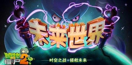 Chinese Far Future Artwork