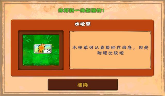 File:Player Unlocked Water Gun Grass.png