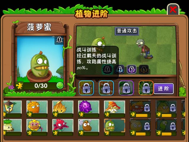 File:Jackfruit in Lv. 1.PNG