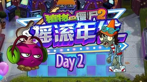 Plants vs. Zombies 2 Chinese Version - Neon Mixtape Tour Day 2 1.9
