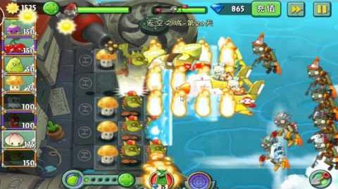 Plants vs Zombies 2 Chinese CASTLE IN THE SKY Day 20