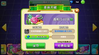 PlantFamilyMenu2.png